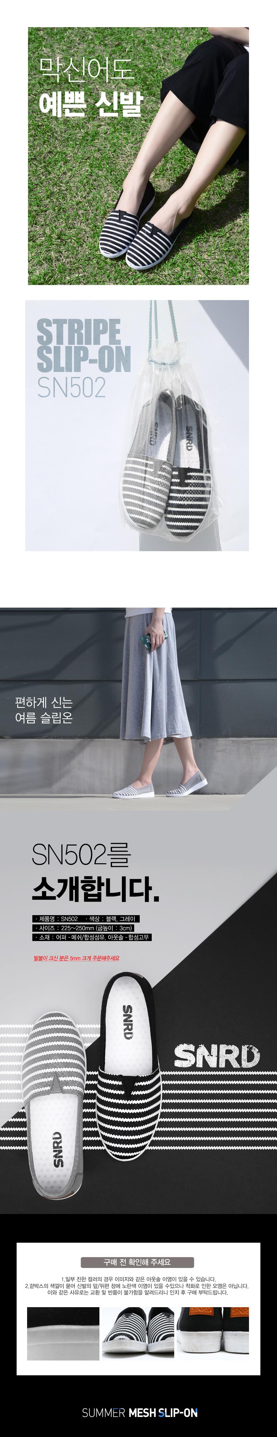 sn502_intro.jpg