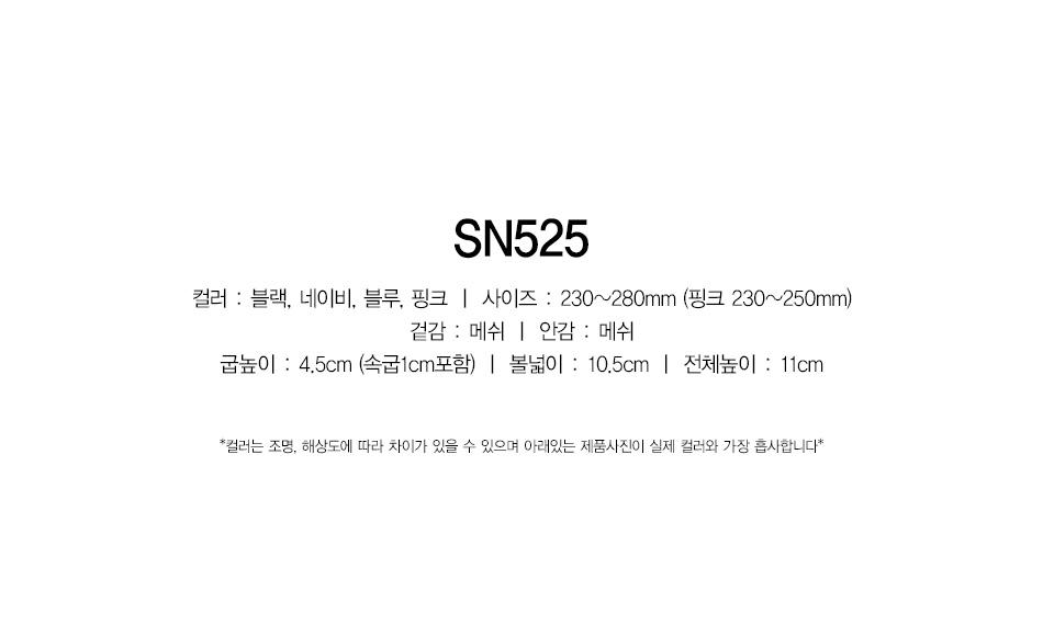 sn525_top.jpg